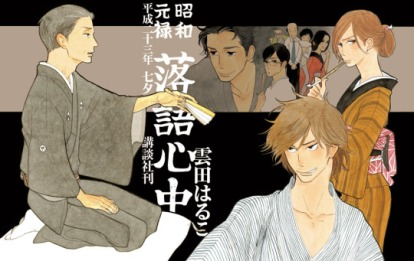 This year, the anime world learned about Rakugo